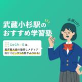 武蔵小杉駅の学習塾・予備校おすすめ18選【2020年】