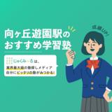向ヶ丘遊園駅の学習塾・予備校おすすめ15選【2020年】