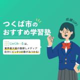 つくば市の学習塾・予備校おすすめ13選【2020年】