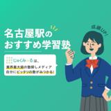 名古屋駅(名古屋市)の学習塾・予備校おすすめ16選【2020年】
