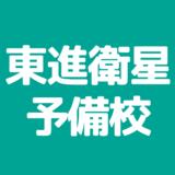 東進衛星予備校 名古屋新瑞橋校の特徴を紹介!アクセスや評判、電話番号は?