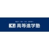 高等進学塾 姫路校の評判・基本情報!料金や開館時間を紹介
