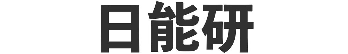 日能研(小学生)