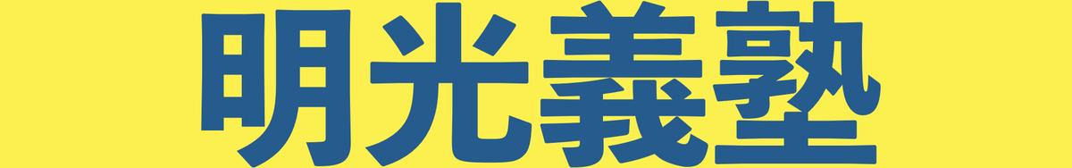 明光義塾(高校生)