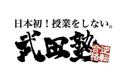 武田塾(高校生)