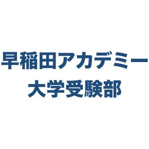 早稲田アカデミー大学受験部のブランドサムネイル