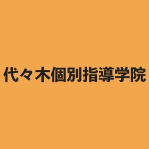 代々木個別指導学院のブランドサムネイル