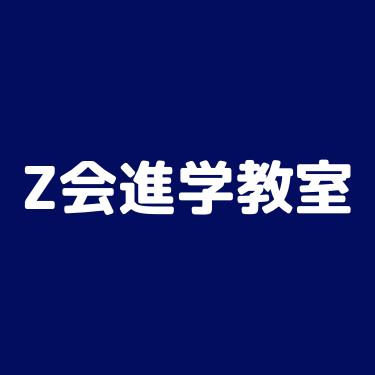 Z会進学教室のブランドサムネイル