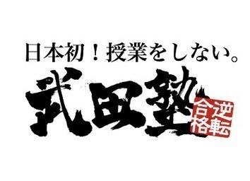 武田塾のブランドサムネイル
